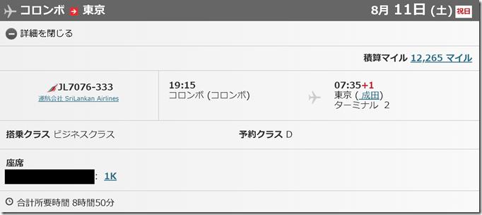 2018-08-11cmb-nrt