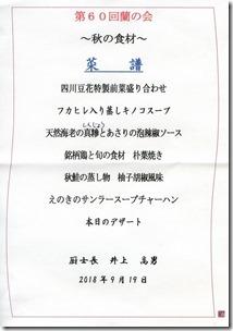 四川蘭の会メニュー2018-09-19