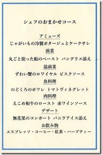 2018-09-05メゾン・ミシェルmenu