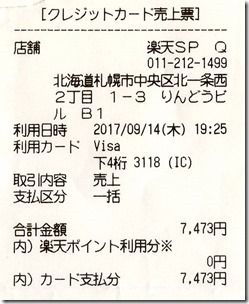 2017-09-14Q2