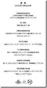 2018-10-22カントニーズ燕ケンタカセmenu