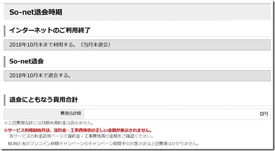 screencapture-so-net-ne-jp-support-taikai-entry-proc-UITAI0030-xhtml-2018-10-27-09_15_40
