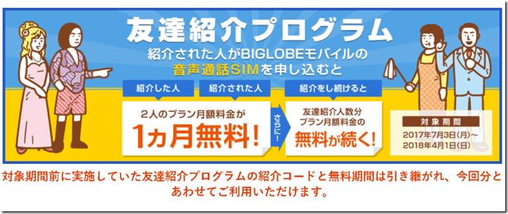 2017-11-04-19-02-join.biglobe.ne_.jp2_