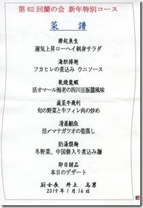 2019-01-16四川蘭の会menuscan1-051
