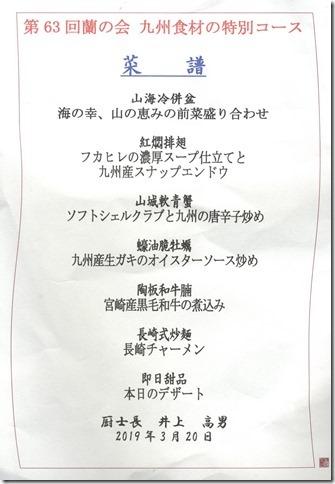 menu2019-03-20