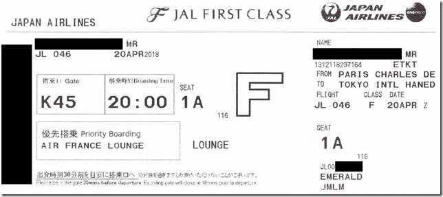 2018-04cdg-hnd-jl-f