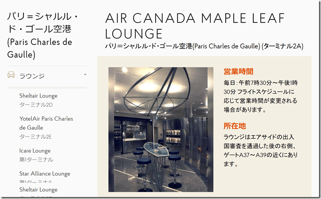 screencapture-prioritypass-ja-lounges-france-paris-cdg-cdg4-air-canada-maple-leaf-lounge-2019-05-02-15_20_56
