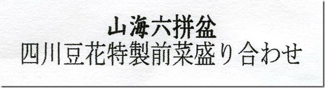 四川蘭の会メニュー2019-05-15-1