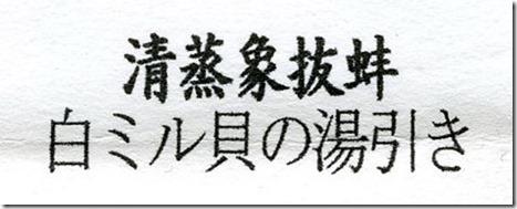 四川蘭の会メニュー2019-05-15-4