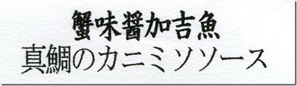 四川蘭の会メニュー2019-05-15-5