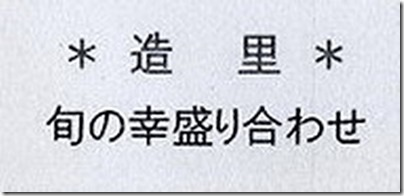 2019-06鬼怒川温泉・金谷ホテルメニュー1-23