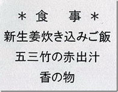 2019-06鬼怒川温泉・金谷ホテルメニュー1-33