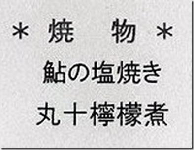 2019-06鬼怒川温泉・金谷ホテルメニュー1-31