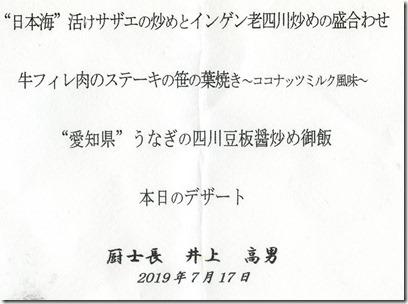 DSC00136_2019-07-17menu2