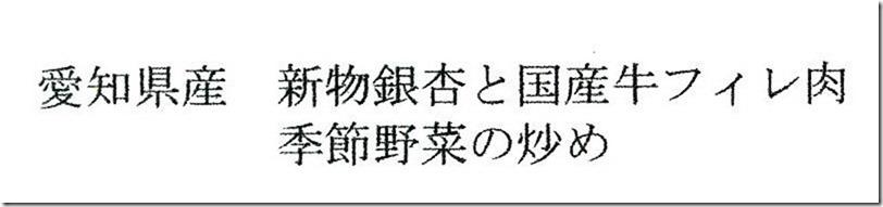 2019-10-21四川豆花飯荘menu4