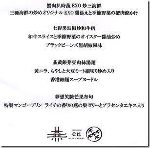2019-09-18蘭蘭な会@カントニーズ燕ケンタカセmenu2