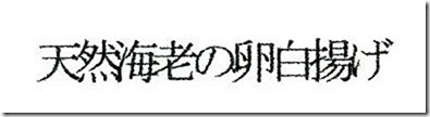 2019-10-21四川豆花飯荘menu5