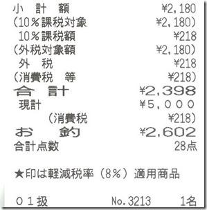 2019-10-24串カツ田中receipt4