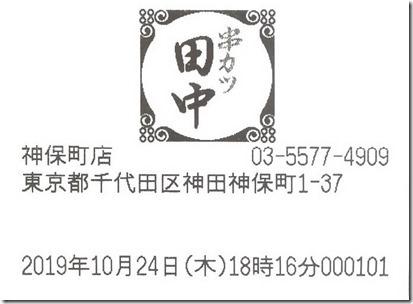 2019-10-24串カツ田中receipt1