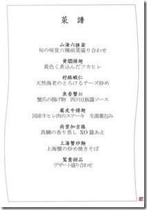 2019-12-23sisen-menu