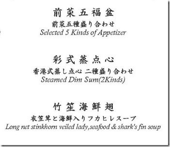 2020-01-22fureika-menu1