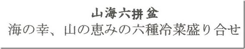 2020-02-03四川豆花飯荘menu1