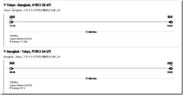 2020-03-28SriLankan Airlines予約_ページ_31