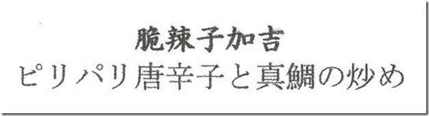 2020-02-03四川豆花飯荘menu3