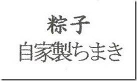 2020-02-03四川豆花飯荘menu7