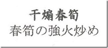 2020-02-03四川豆花飯荘menu5