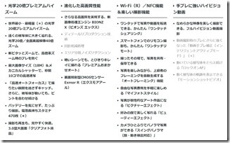 screencapture-sony-jp-cyber-shot-products-DSC-WX350-index-html-2020-04-29-13_28_56122