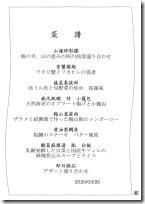 202003302020-03-26四川豆花飯荘メニュー