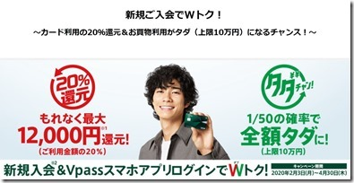 screencapture-smbc-card-nyukai-campaign-cardinfo3010213-jsp-2020-05-09-07_53_2611