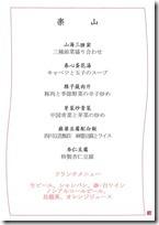 20200618四川豆花飯荘