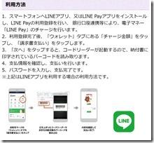screencapture-city-bunkyo-lg-jp-tetsuzuki-zeimu-juminzei-nozei-line-html-2020-06-14-09_16_232