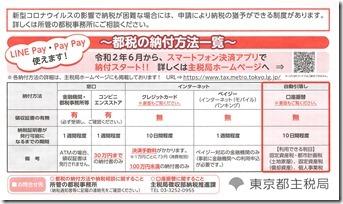 2020年固定資産税西片支払い方法20200604