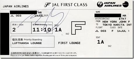 JFK-NRT JLファーストクラス@2019年7月bp