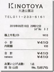 kinotoya-2019-09-10
