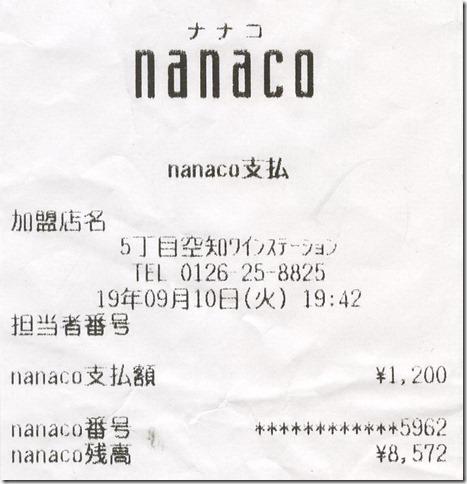 nanaco-2019-09-10-1200