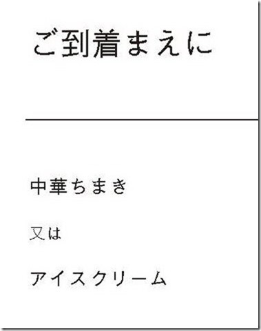 nrt_bkk_c_m_201912_202002_ページ_32