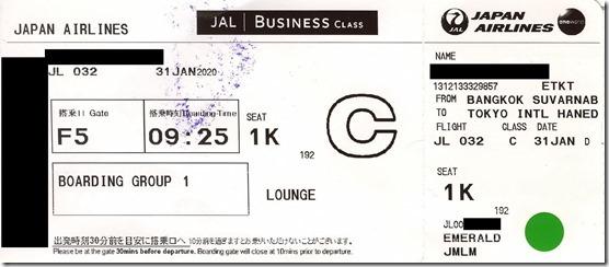 BKK-HND JLビジネスクラス@2020年1月1
