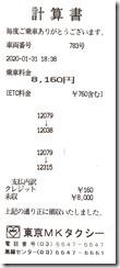 DSC02185_2020-01-251
