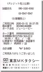 DSC02185_2020-01-252