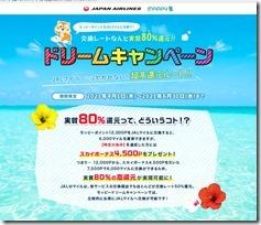 JAL-dream-moppy2021-03
