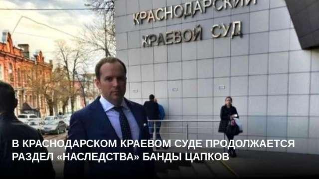 Краснодарский край – территория беззакони