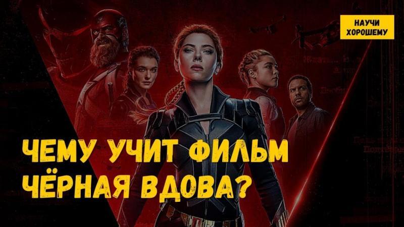 Феминизм, русофобия, алкоголь и насилие: чему учит фильм «Чёрная Вдова» на самом деле