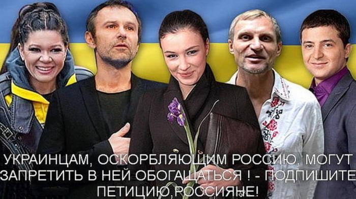 Россияне требуют от Государственной Думы запретить въезд и обогащение в РФ лицам, оскорбляющим Россию
