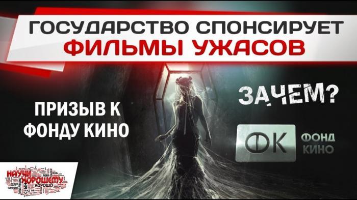 Государственный Фонд кино выступил спонсором в идеологической войне против Руси – ЗАЧЕМ?!