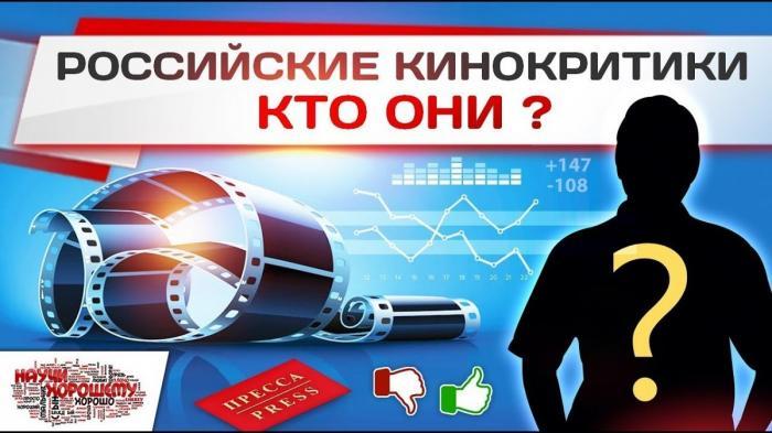Российские кинокритики – кто они и на кого работают?