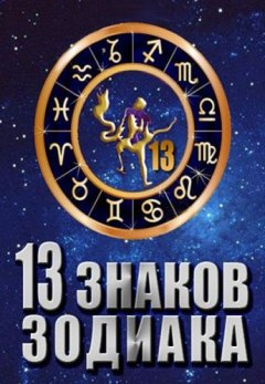 13-znakov-zodiaka